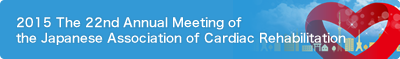 2015 The 22nd Annual Meeting of the Japanese Association of Cardiac Rehabilitation